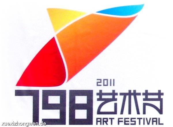 798 Art Festival 2011
