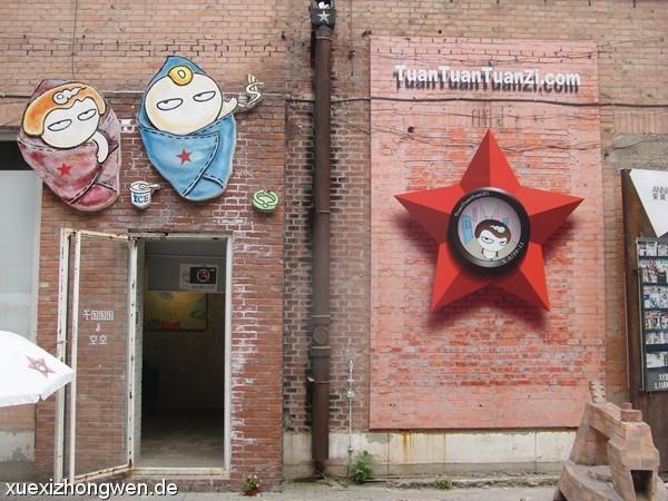 Cooles Comicprojekt TuanTuanTuanZi
