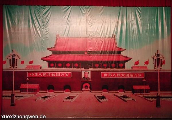 I Love Beijing Tian An Men – Nachbildung
