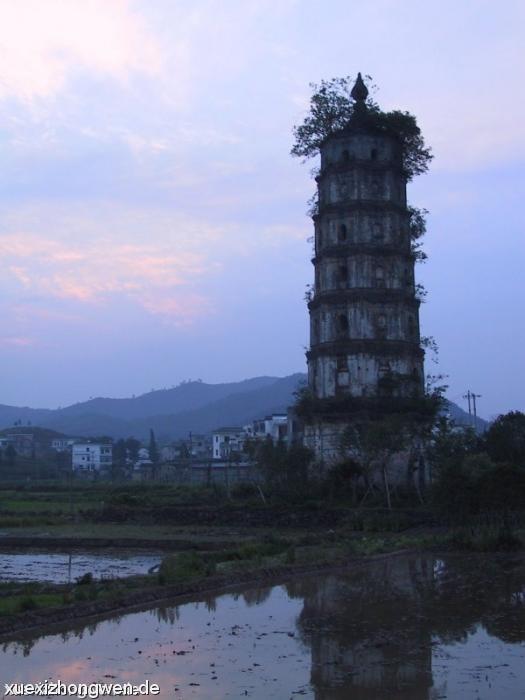 Pagode im Dorf Shexian