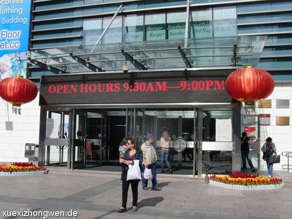 Öffnungszeiten im Silk-Market Beijing