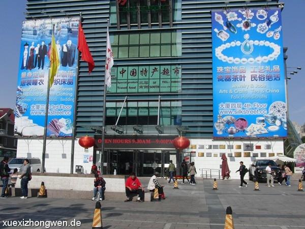 Pekinger Silkmarket