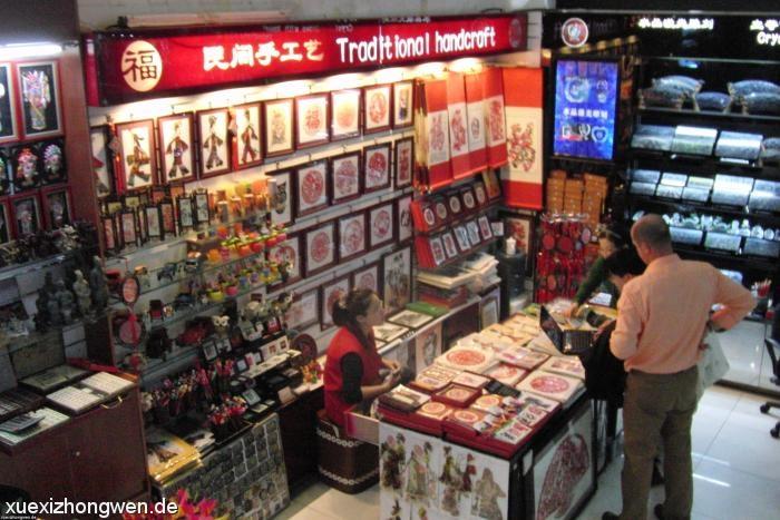 Traditionelle Chinesische Handarbeitskunst