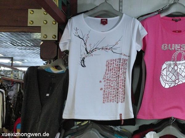 Wunderschönes Motiv-Shirt im Silk Market