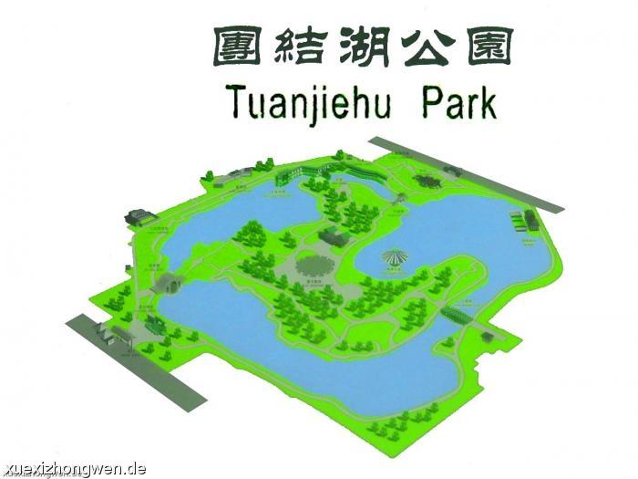 Tuanjiehu Park In Beijing
