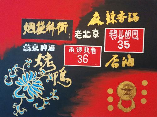 Mein Peking - Bild von Jiajia