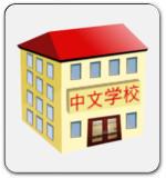 Chinesisch Lernen in Kurse und Schulen