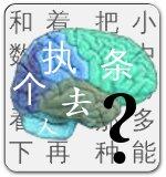Wieviele chinesische Schriftzeichen muss ich lernen?