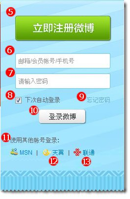 weibo-login