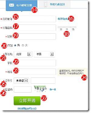 weibo-regform