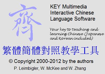 key chinesisch cjkware
