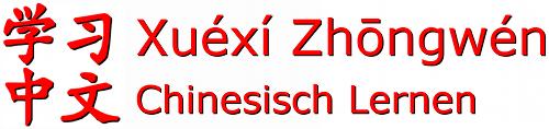 Chinesisch lernen mit 学习中文 – Online Sprachkurse, Tipps, Links, …
